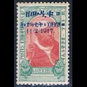 http://morawino-stamps.com/sklep/12988-large/etiopia-ethiopia-57a-nadruk.jpg