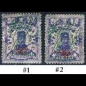 http://morawino-stamps.com/sklep/15871-large/persja-postes-persanes-207a-nr1-2-nadruk.jpg