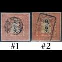 http://morawino-stamps.com/sklep/19190-large/japonia-nippon-3-ii-x-nr1-2.jpg