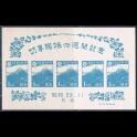 http://morawino-stamps.com/sklep/19254-large/japonia-nippon-bl14.jpg