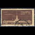 http://morawino-stamps.com/sklep/5374-large/china-prc-chiny-chrl-258iii-.jpg