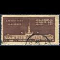 http://morawino-stamps.com/sklep/5374-large/china-prc-chiny-chrl-258iii-.jpg
