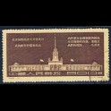 http://morawino-stamps.com/sklep/5376-large/china-prc-chiny-chrl-258i-.jpg