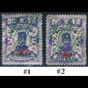 https://morawino-stamps.com/sklep/15871-large/persja-postes-persanes-207a-nr1-2-nadruk.jpg