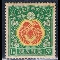 https://morawino-stamps.com/sklep/19336-large/japonia-nippon-127.jpg