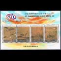 https://morawino-stamps.com/sklep/7737-large/republika-chiska-tajwan-bl68.jpg